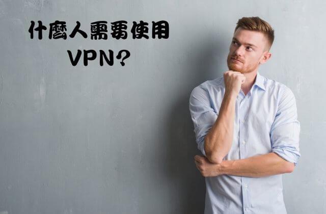 什麼人需要使用VPN?