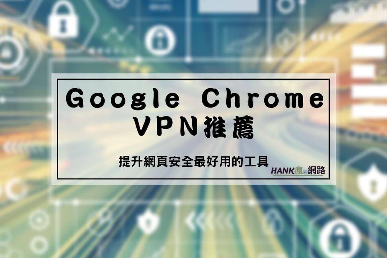 Chrome VPN推薦