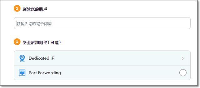設定一組你有在使用的E-mail