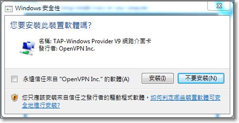 安裝TAP-Windows Provider V9網路介面卡