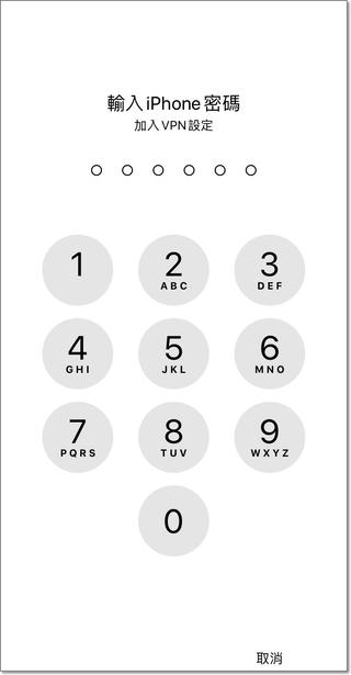 輸入iPhone手機密碼