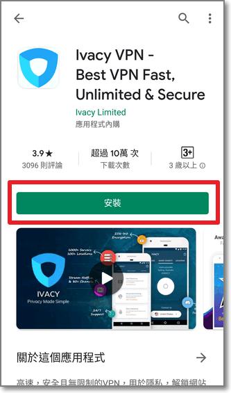Google Play搜尋Ivacy VPN