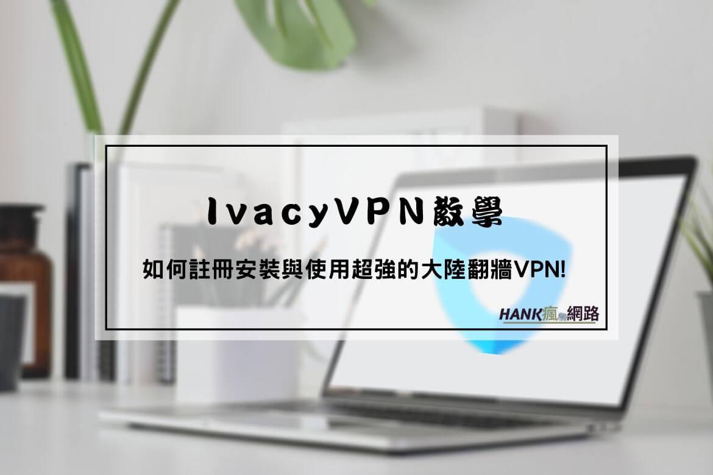 Ivacy VPN教學