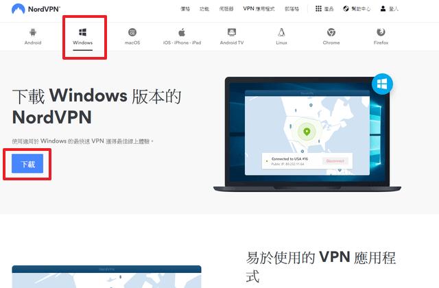 前往NordVPN官方網站VPN應用程式下載點