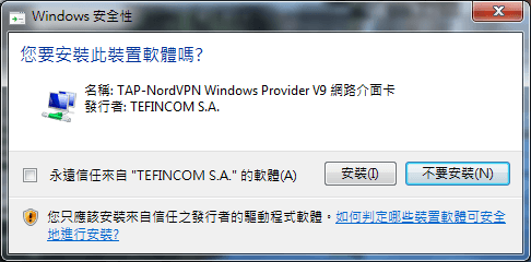 安裝TAP-NordVPN Windows Provider V9網路介面卡