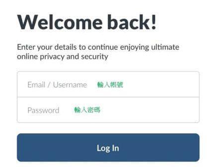 輸入你剛剛註冊的帳號密碼