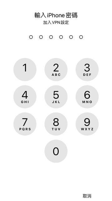 輸入IPhone密碼確認允許