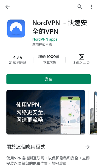 NordVPN - 快速安全的VPN