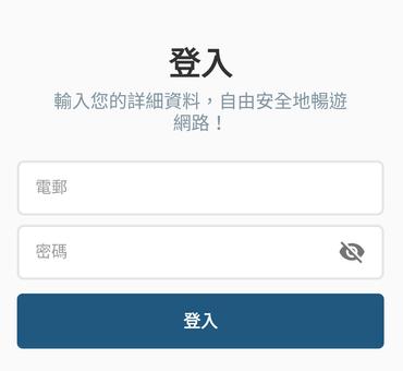 輸入剛剛註冊的帳號密碼