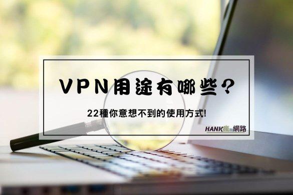 VPN用途