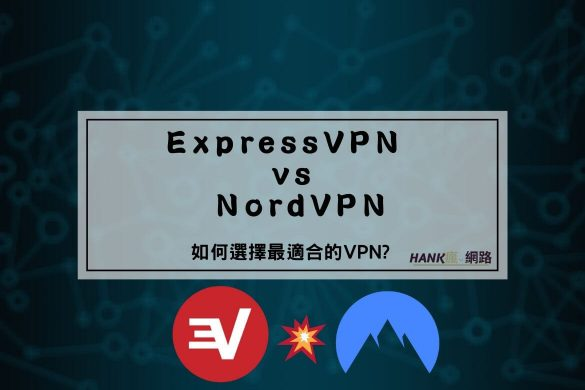ExpressVPN NordVPN比較