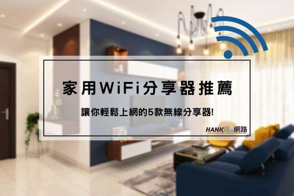 家用WiFi分享器推薦