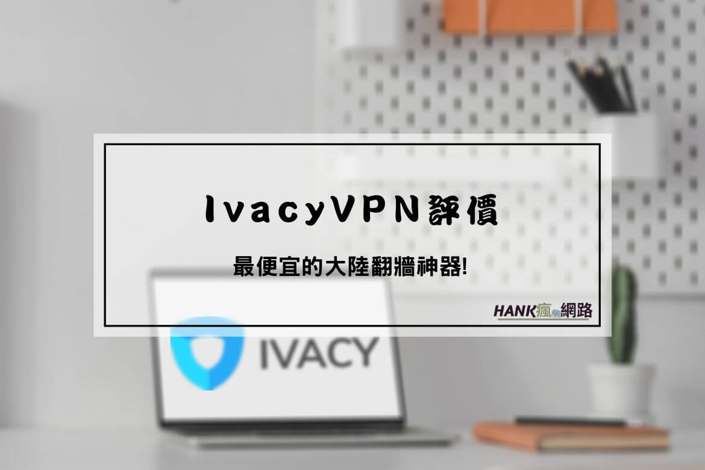 Ivacy VPN評價