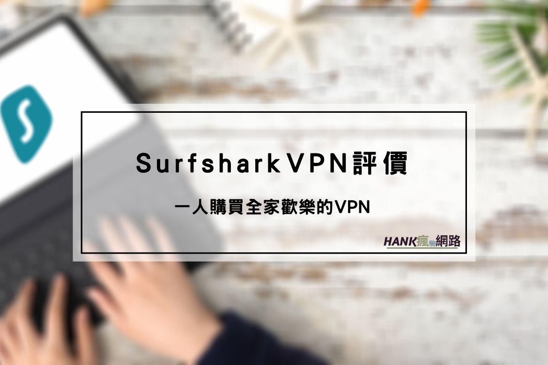 surfshark vpn評價