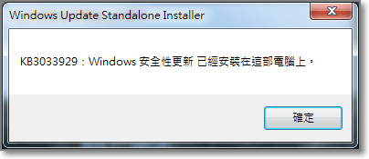 檢查windows更新