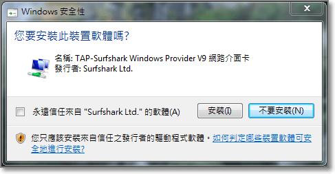 安裝TAP-Surfshark Windows Provider V9網路介面卡