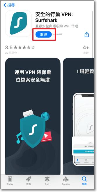 Apple Store搜尋Surfshark VPN