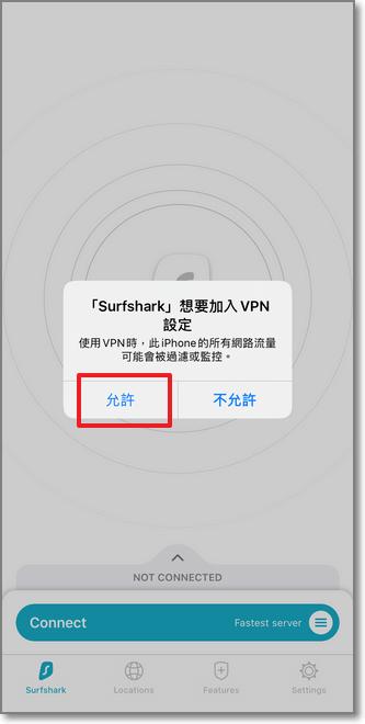 允許權限設定VPN