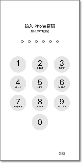 輸入手機密碼