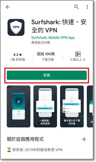 Google play搜尋Surfshark VPN
