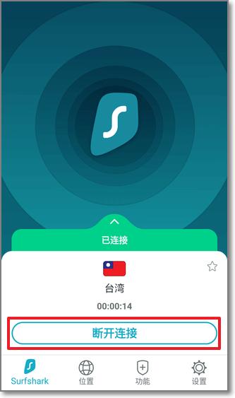 連上VPN之後就可以看到你目前連到的國家