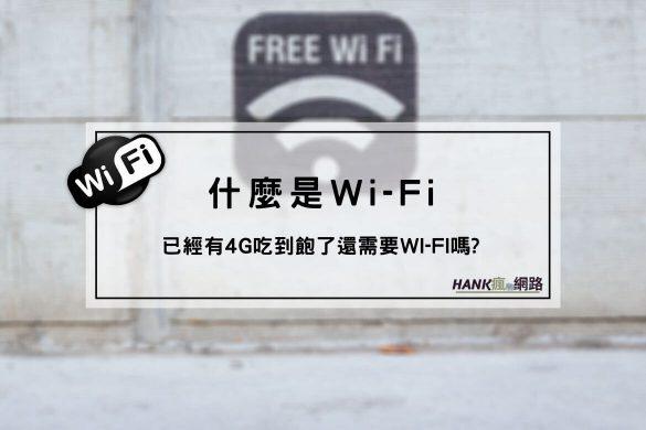 什麼是wifi