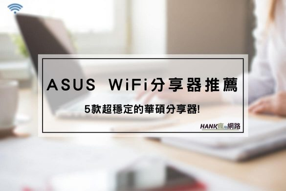 ASUS WiFi分享器推薦