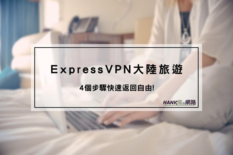 ExpressVPN大陸
