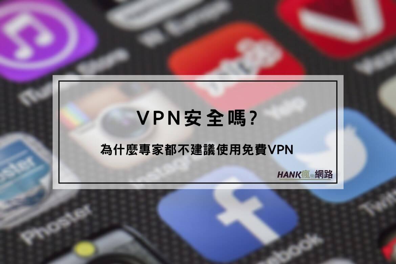 VPN安全嗎?