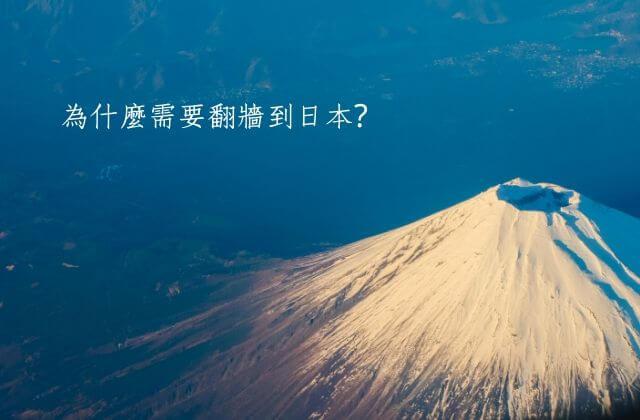 為什麼需要翻牆到日本?