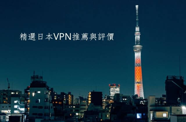 日本VPN推薦