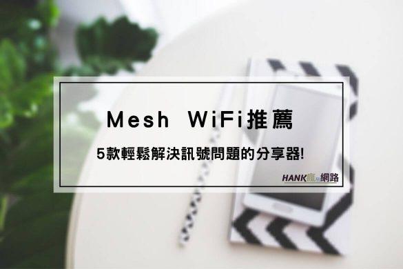 Mesh WiFi 推薦