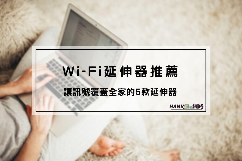 wifi延伸器推薦