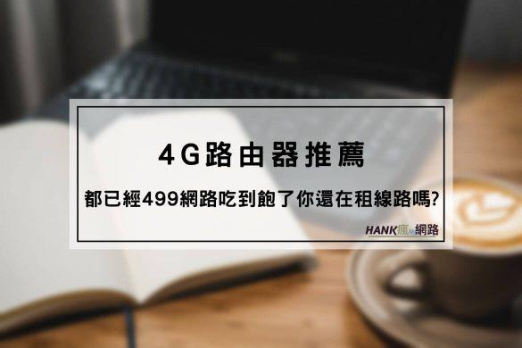 4G路由器推薦