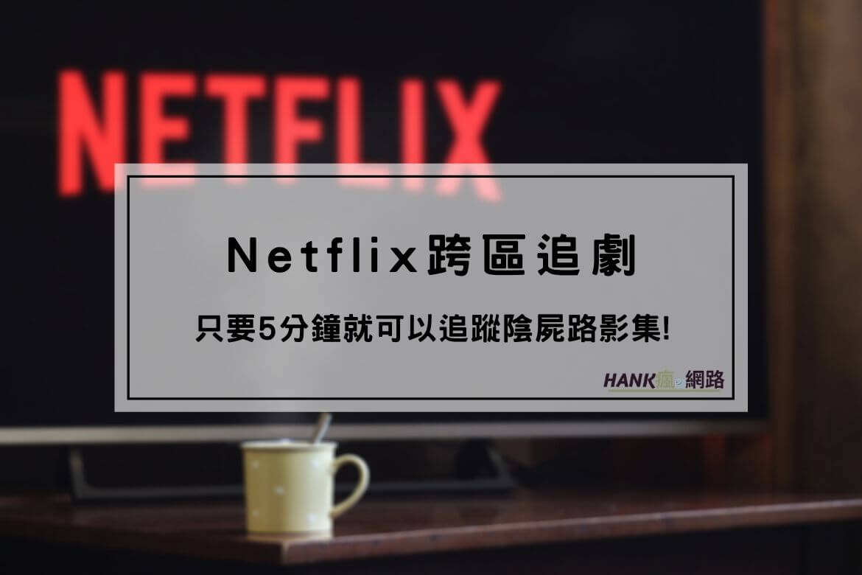 Netflix跨區