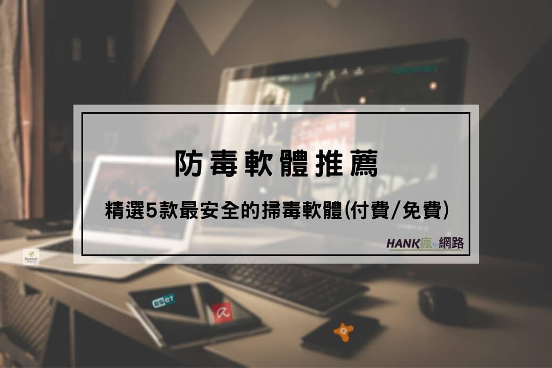 防毒軟體推薦