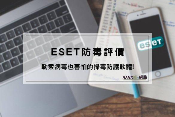 ESET防毒評價