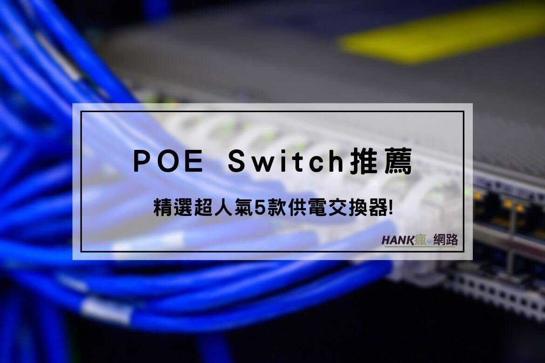 POE Switch推薦