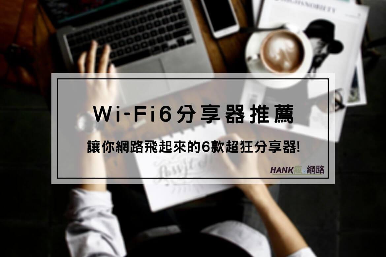 WiFi6分享器推薦