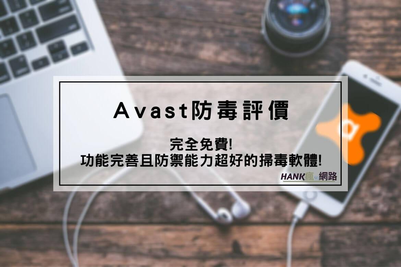 Avast評價