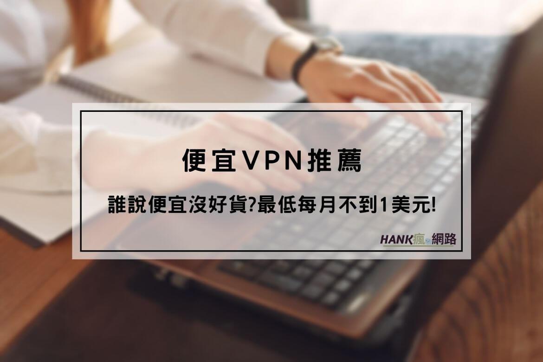 便宜VPN