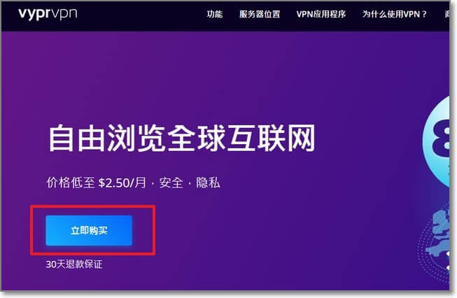 進入VyprVPN官方網站