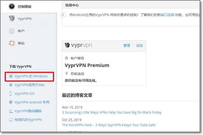 點選下載 VyprVPN Windows版本