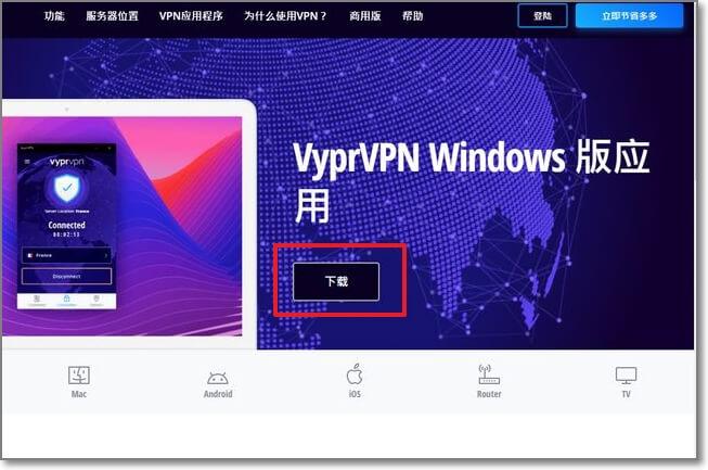 自動下載主要VyprVPN安裝程式
