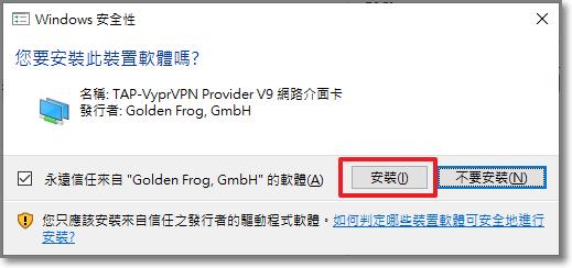 安裝TAP-VyprVPN Provider V9網路介面卡