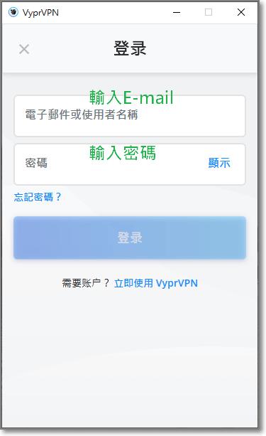 輸入剛剛您註冊的帳號密