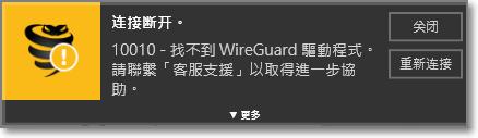 vyprvpn 連線斷開 10010-找不到WireGuard驅動程式