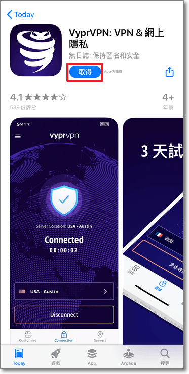 APP Store取得並安裝VyprVPN