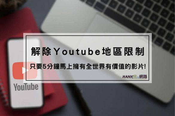 Youtube地區限制