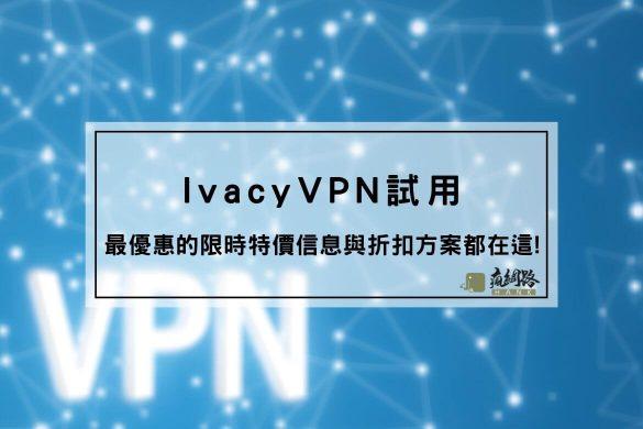 Ivacy VPN 試用